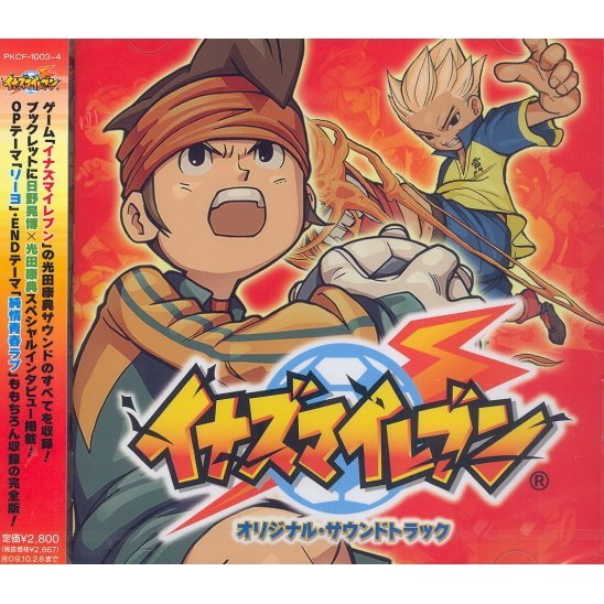 Inazuma Eleven Original Soundtrack