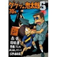 Gegege No Kitaro 70's 6 1971 Second Series