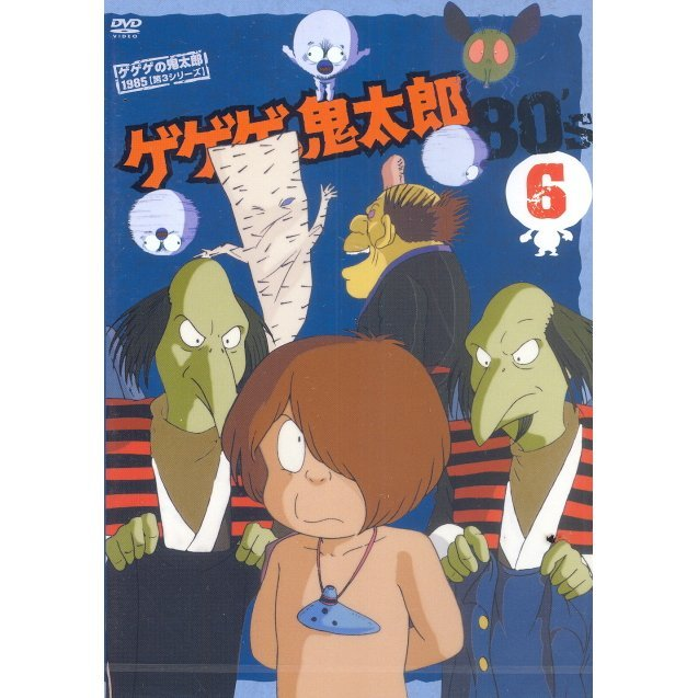 Gegege No Kitaro 80's 6 1985 Third Series