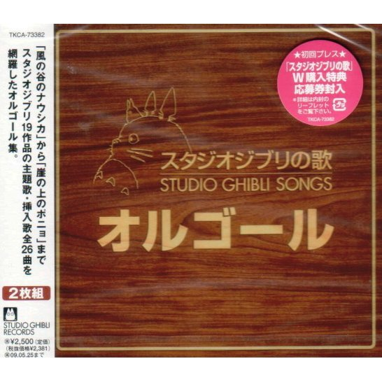 Studio Ghibli No Uta Music Box