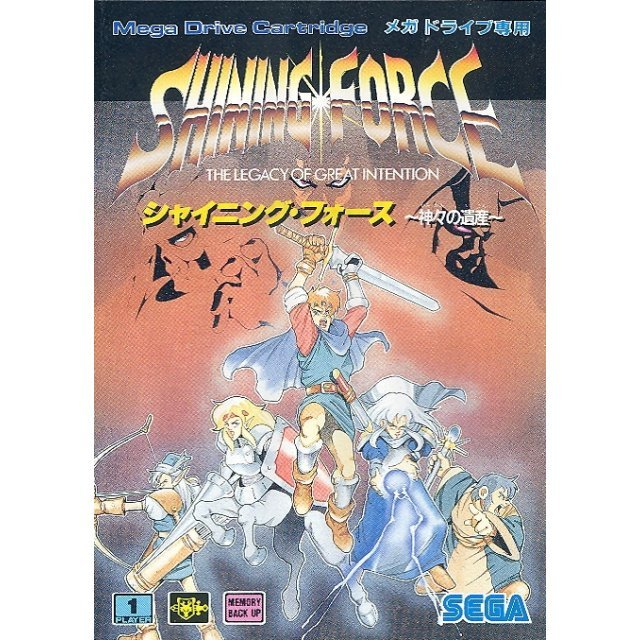 Shining Force: Kamigami no Isan