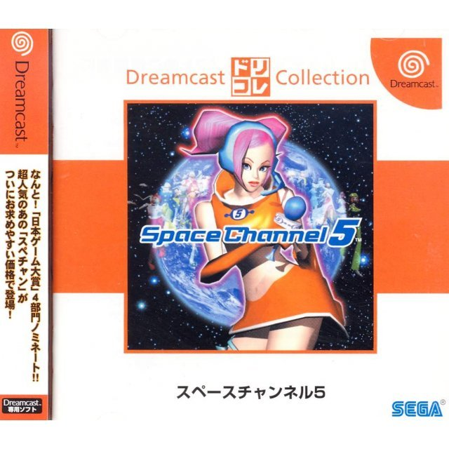 Space Channel 5 (Dreamcast Collection)