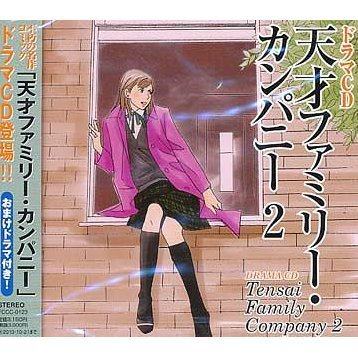Tensai Family Company Drama CD Vol.2