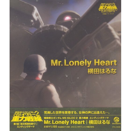 Mr. Lonely Heart (Mobile Suit Gundam MS Igloo 2 Juryoku Sensen End Theme)