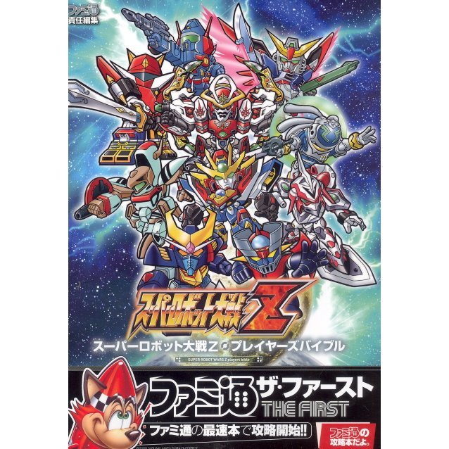 Super Robot Taisen Z Player's Bible