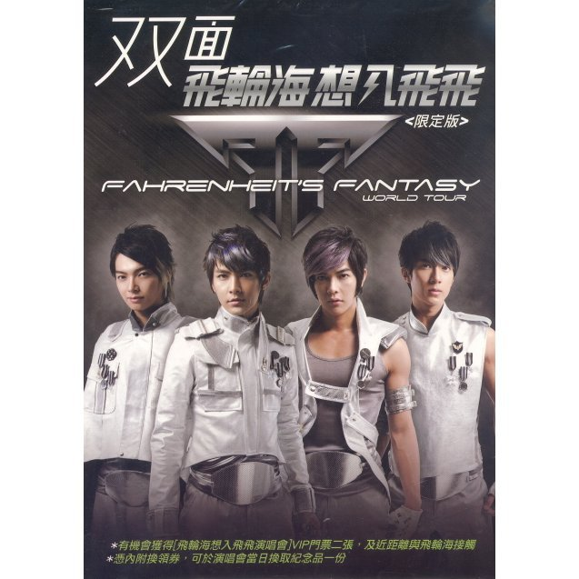 Two-Sided Fahrenheit [CD+DVD Special Edition]