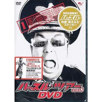 Hustle Tour 2008 DVD 1