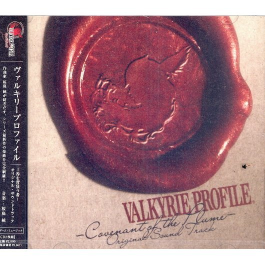 Valkyrie Profile: Toga o Seoumono Original Soundtrack