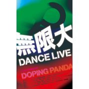 Mugen Dai Dance Live From Tour 08 Dopamaniacs [DVD+CD Limited Edition]