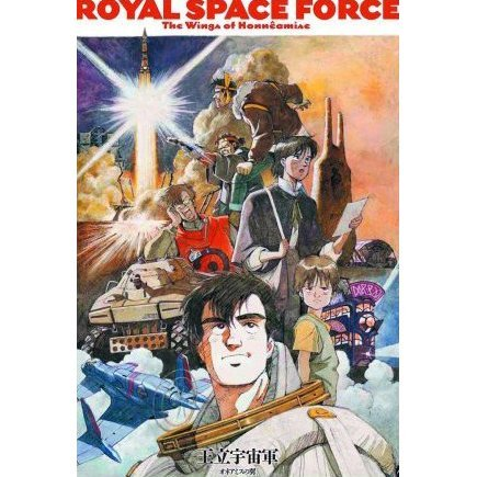 Royal Space Force: Wings of Honneamise (Blu-ray & DVD)