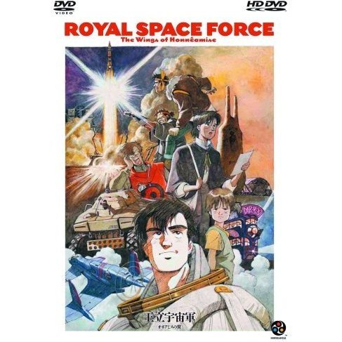 Royal Space Force: Wings of Honneamise (HD-DVD & DVD)