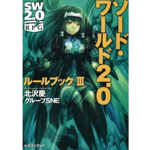 Sword World 2.0 Rule Book III