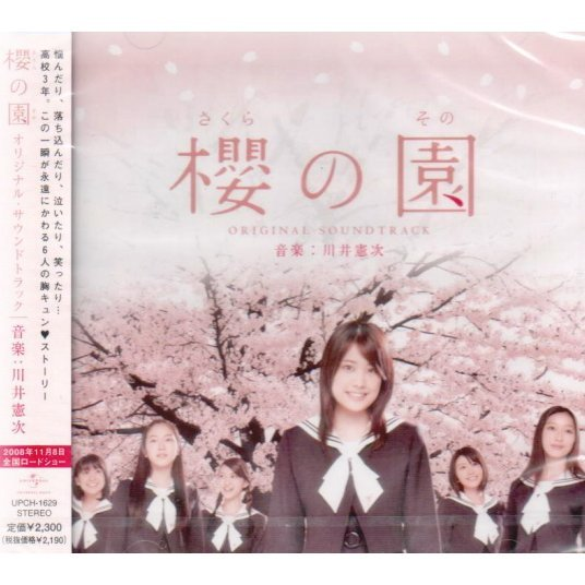 Eiga Sakura No Sono Original Soundtrack