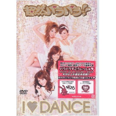Chozen Parapara Presents I Love Dance