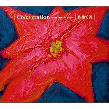 Coloveration - The Spirit Of Love