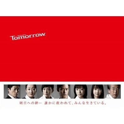 Tomorrow - Hi Wa Mata Noboru DVD Box