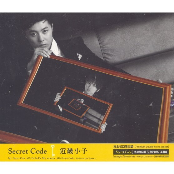 Secret Code [Limited Edition]