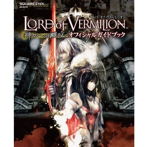 Lord of Vermilion Official Guide Book