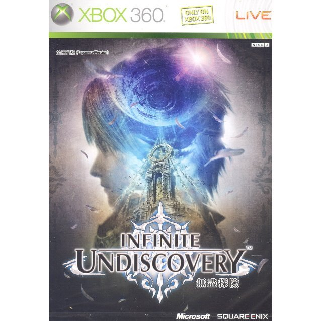Infinite Undiscovery (Japanese language Version)