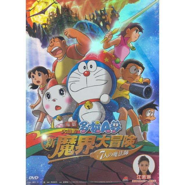 Doraemon - New Nobita's Great Adventure Into The Under World