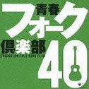 Seishun Folk Club 40