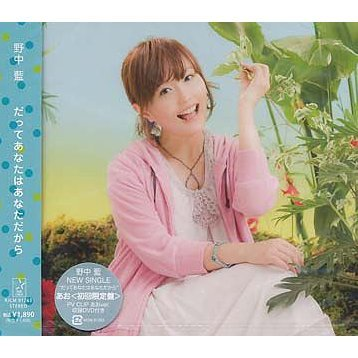 Datte Anata Wa Anata Dakara Ao Ban [CD+DVD Limited Edition Type B]