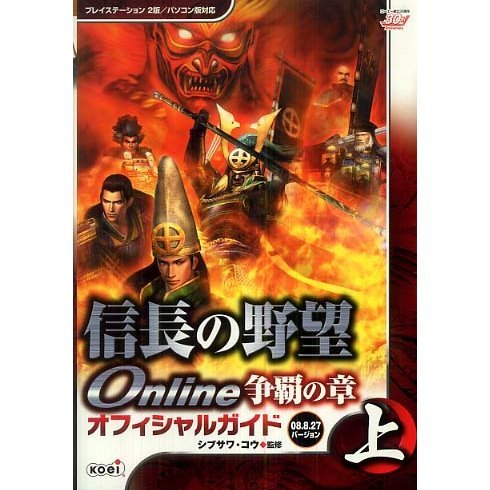 Nobunaga no Yabou Online Souha no Shou 2008.8.27 Official Guide Vol.1