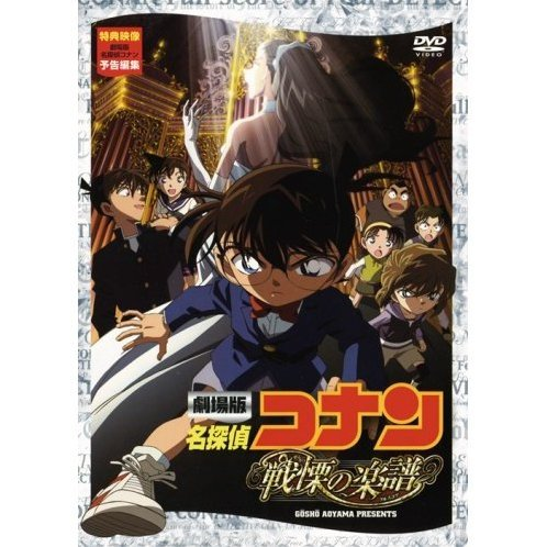 Theatrical Feature Meitantei Conan / Detective Conan Senritsu No Full Score