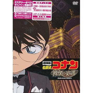 Theatrical Feature Meitantei Conan / Detective Conan Senritsu No Full Score Special Edition [Limited Edition]