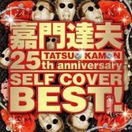 Tatsuo Kamon 25th Anniversary Self Cover Best