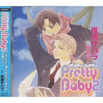 Cue Egg Label Reprinted Drama CD Pretty Baby 2