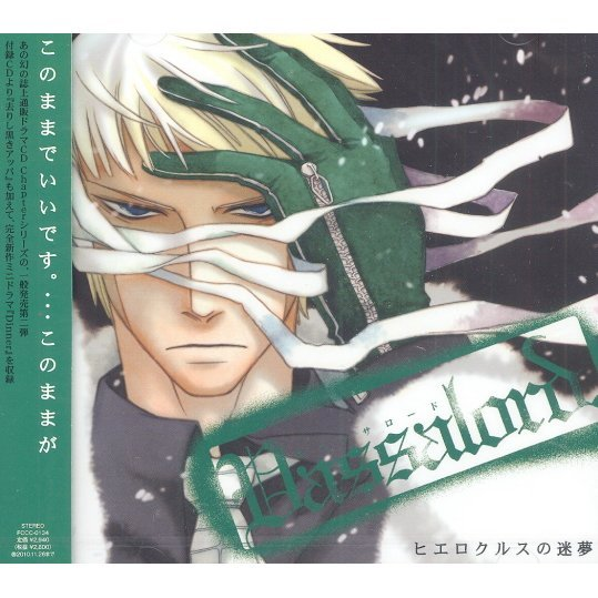 Vassalord Hierocles No Meimu Drama CD