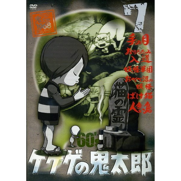 Gegege No Kitaro 60's 7 1968 First Series