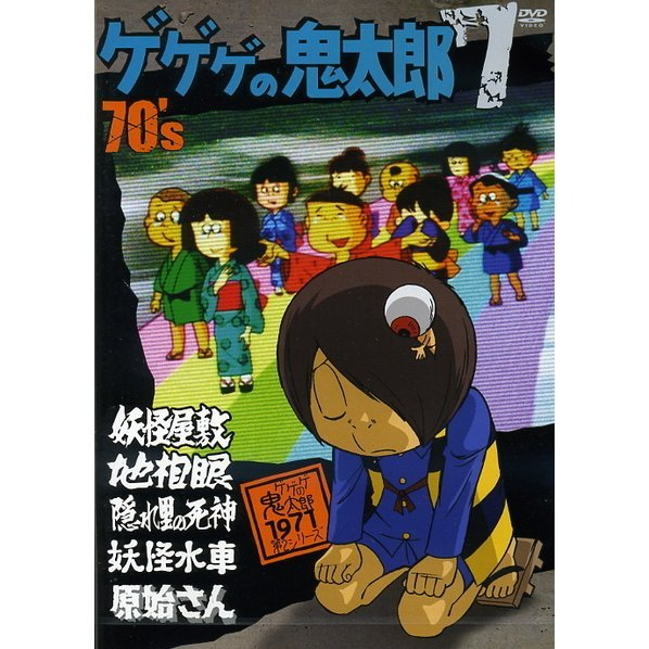Gegege No Kitaro 70's 7 1971 Second Series