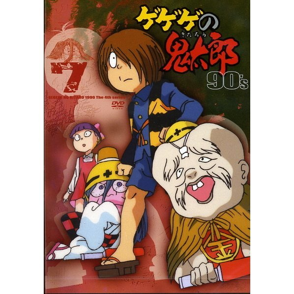 Gegege No Kitaro 90's 7 1996 Forth Series