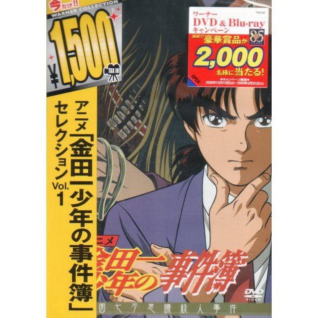 Kindaichi Shonen No Jikenbo Selection Vol.1 [Limited Pressing]