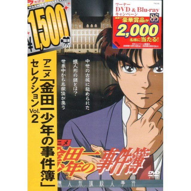 Kindaichi Shonen No Jikenbo Selection Vol.2 [Limited Pressing]