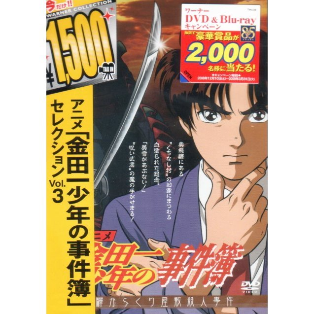 Kindaichi Shonen No Jikenbo Selection Vol.3 [Limited Pressing]