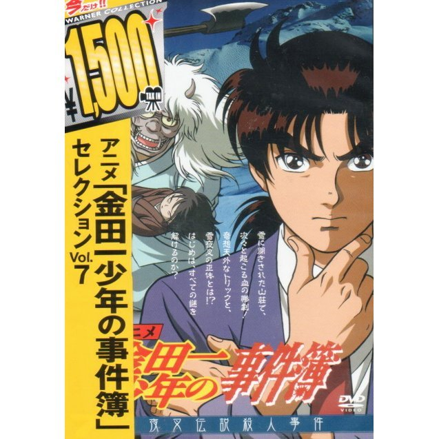 Kindaichi Shonen No Jikenbo Selection Vol.7 [Limited Pressing]