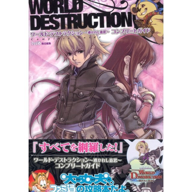 World Destruction: Michibi Kareshi Ishi Complete Guide