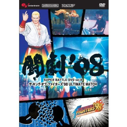 Togeki '08 Super Battle DVD Vol.8 The King of Fighters 98 Ultimate Match