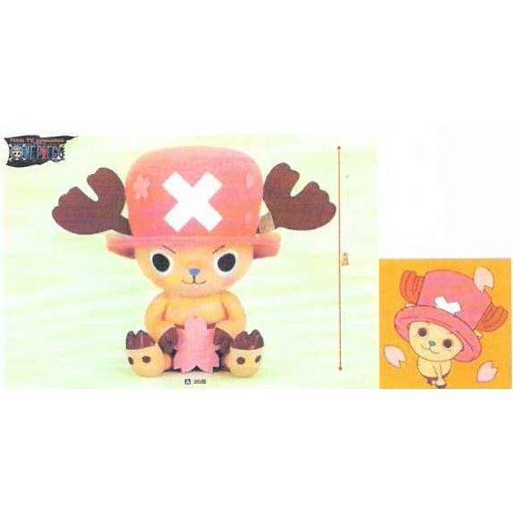 One Piece DX Plush Doll: Chopper (Leaf Version)