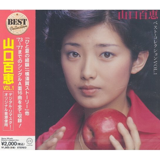 Momoe Yamaguchi Best Collection Vol.1 [Limited Pressing]
