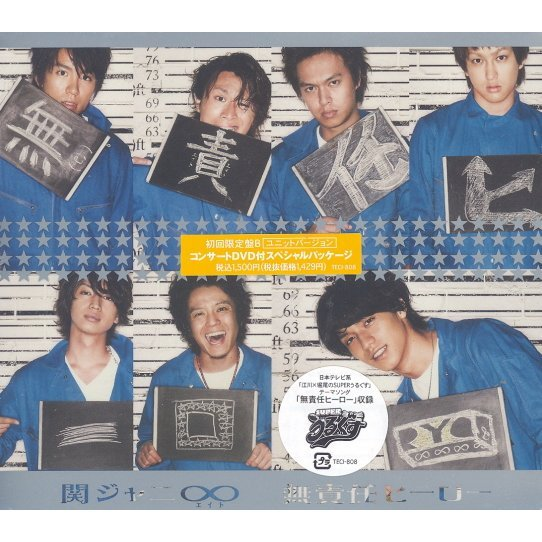 Musekinin Hero [CD+DVD Limited Edition Type B]