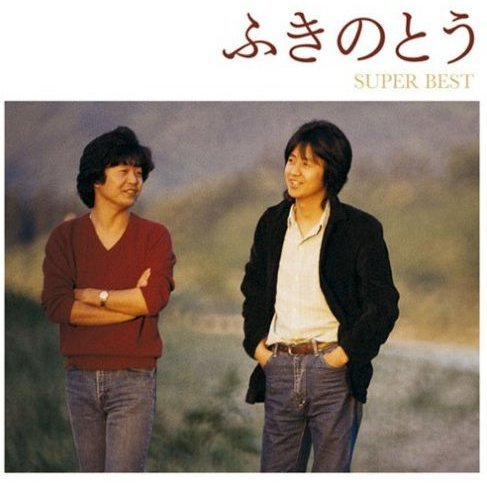 Fukinotou Super Best [Limited Pressing]