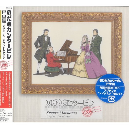 Nodame Cantabile Paris Hen Original Soundtrack
