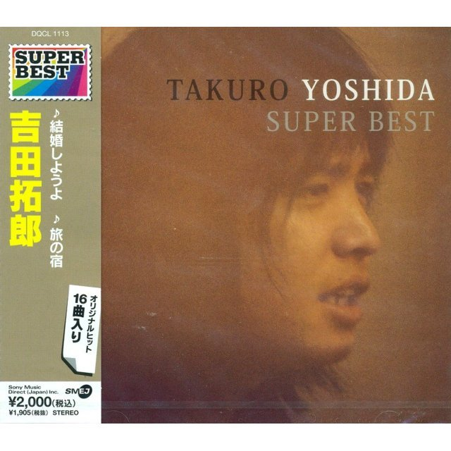 Takuro Yoshida Super Best [Limited Pressing]