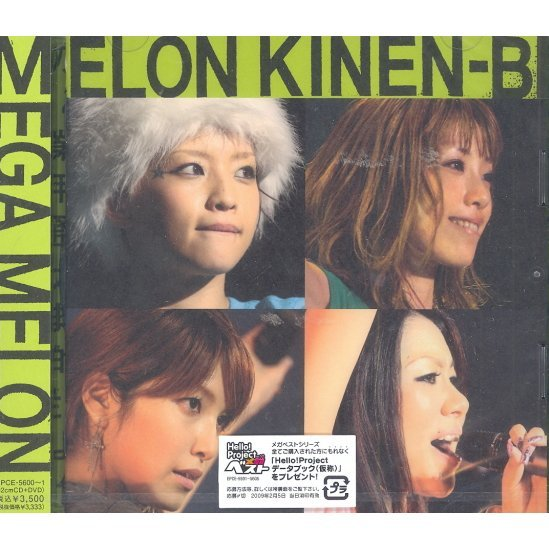 Mega Melon [CD+DVD]