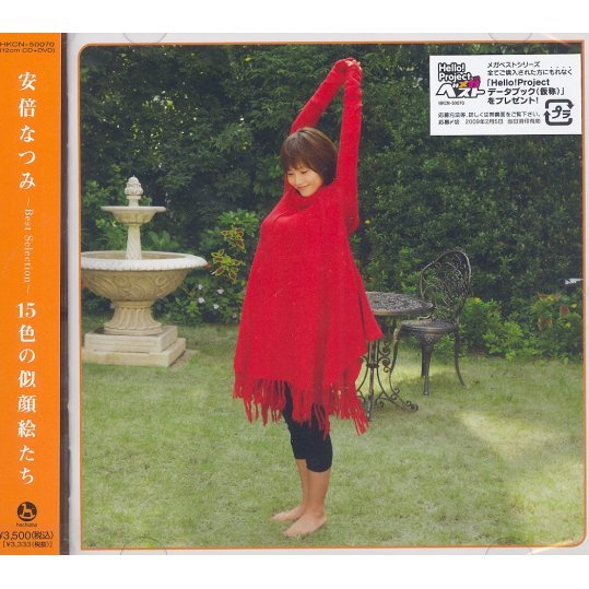 Natsumi Abe Complete Best [CD+DVD]