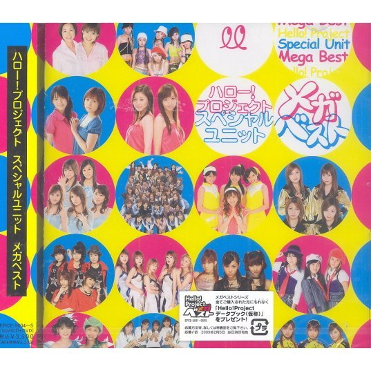 Hello! Project Special Unit Mega Best [CD+DVD]